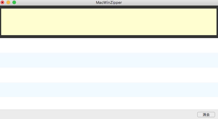 MacWinZipperにファイルを入れる