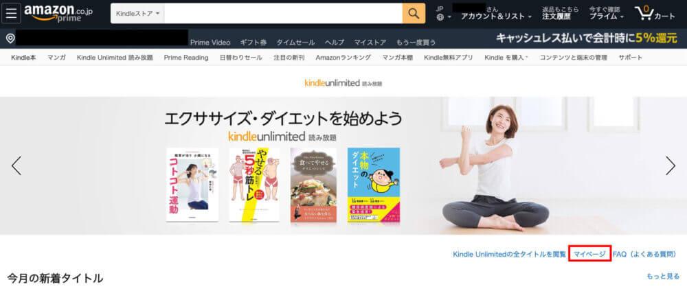 履歴 アマゾン 購入